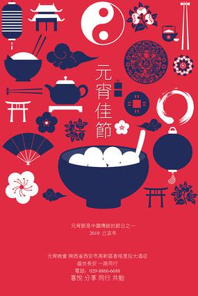 中国风传统手绘插画元宵节海报