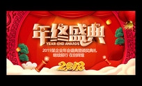 中国风企业年会背景展板