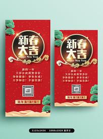 中式简约跨年微信H5手机海报