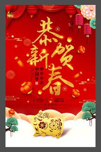 2019恭贺新春海报