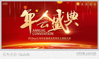 2019年会盛典展板背景