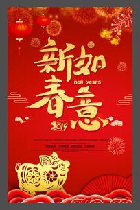 2019新春如意海报设计