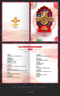 2019喜庆猪年晚会节目单