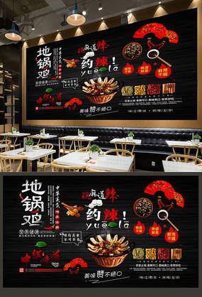 餐饮饭店美食地锅鸡背景墙