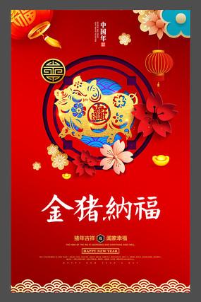 创意2019金猪纳福海报设计