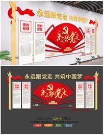 创意大气中国梦跟党走文化墙