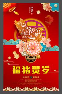 创意福猪贺岁海报设计