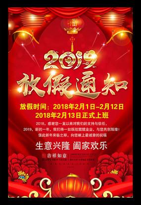 春节放假通知猪年新年海报