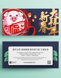 复古福猪新年贺卡电子贺卡