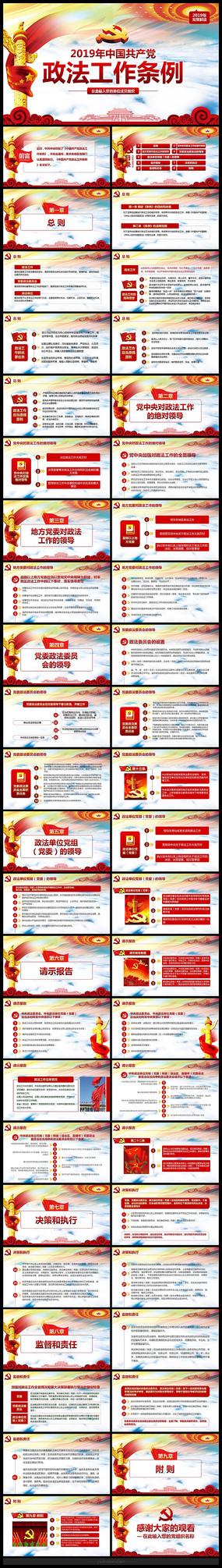 中国共产党政法工作条例PPT pptx