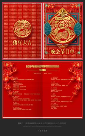红色喜庆猪年晚会节目单
