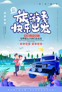 简洁大气春季旅游海报