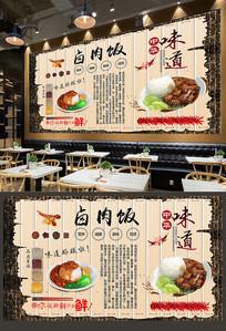 台湾卤肉饭美食背景墙