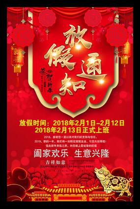 喜庆春节放假通知猪年新年海报