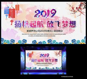 中式2019猪年晚会背景图
