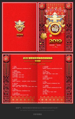 猪年春节联欢晚会节目单