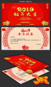 2019春节贺卡模板