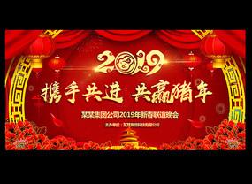 2019春节晚会背景板