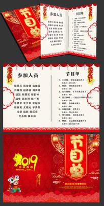 2019春节晚会节目单