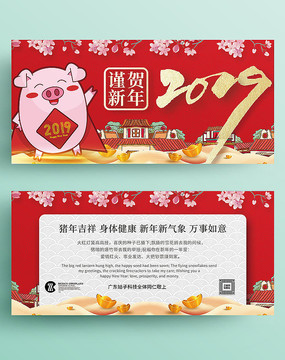 2019福猪新年贺卡电子贺卡