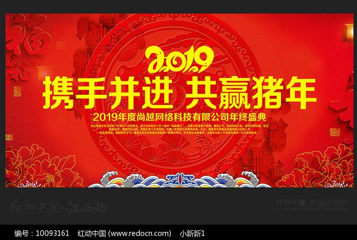 2019共赢猪年年会展板图片