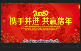 2019共赢猪年年会展板