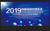 2019科技年会展板设计