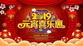 2019年元宵节海报