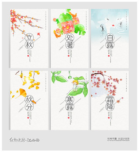 24节气秋季海报设计