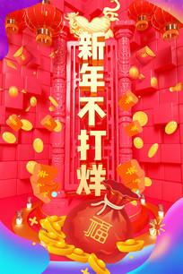 C4D新年不打烊海报