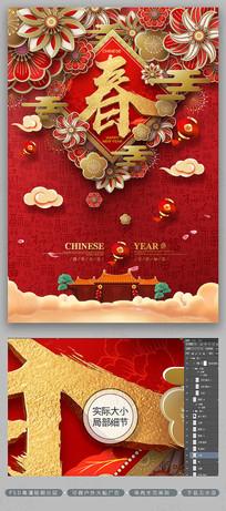 创意春节新年春字海报