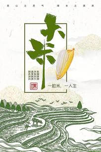 创意大米米饭海报设计
