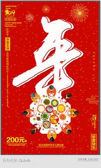 创意的年夜饭宣传海报