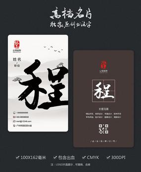 中国风原创姓氏名片 PSD