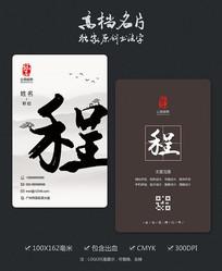 创意中国风书法姓氏名片