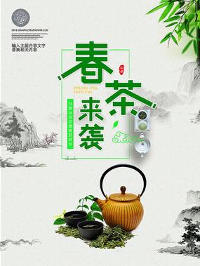 春茶茶叶上市海报设计