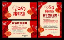 春节放假通知展板设计