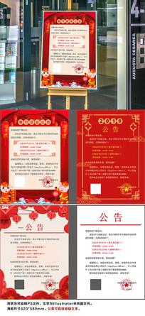 春节放假营业公告通知海报