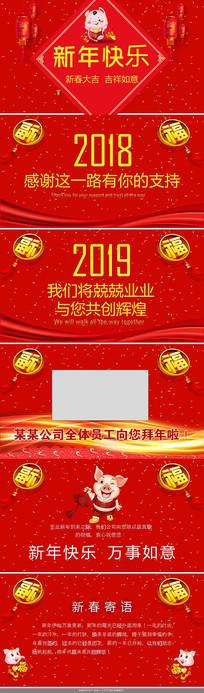 春节贺卡新年中国风贺卡PPT