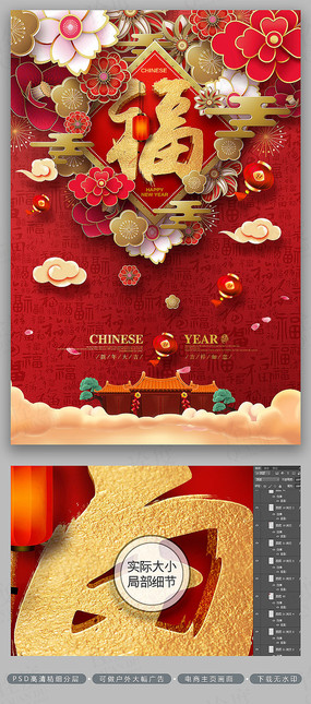 春节新年福字海报