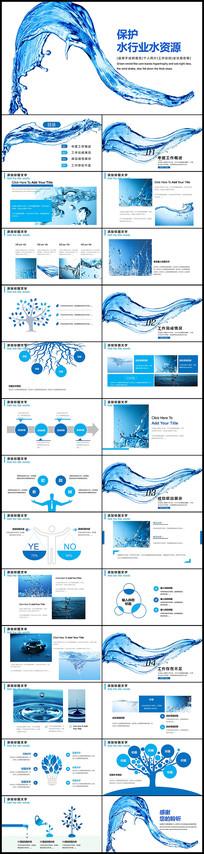 纯净水行业环保水资源PPT