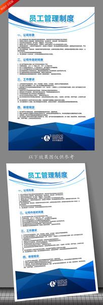 大气蓝色公司职工管理制度模板