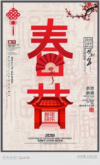 古典2019猪年春节海报