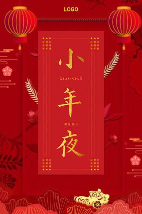 红火喜庆小年海报