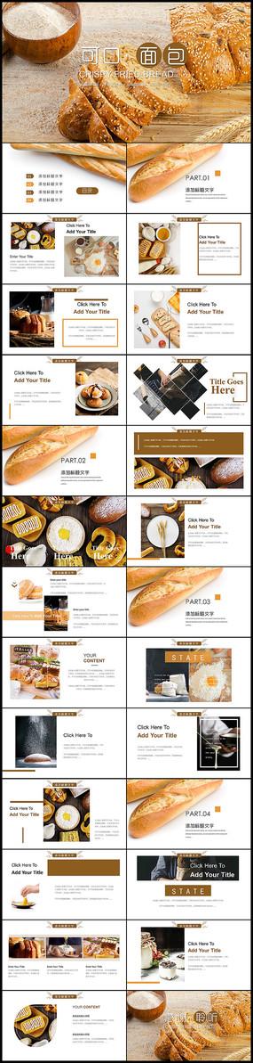 烘培美味面包ppt