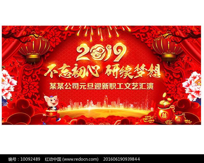红色2019猪年文艺晚会背景图片
