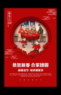 红色创意春节海报
