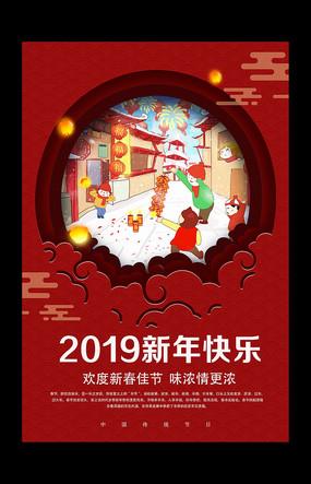 红色创意新年春节海报