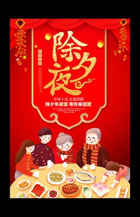 红色大气除夕年夜饭海报