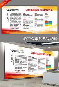 红色公司简介文化墙宣传栏
